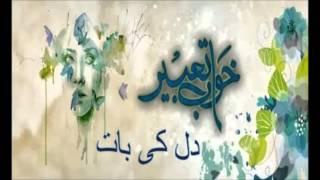 Dil Ki Baat (Khawaab Tabeer) (دل کی بات (خواب تعبیر
