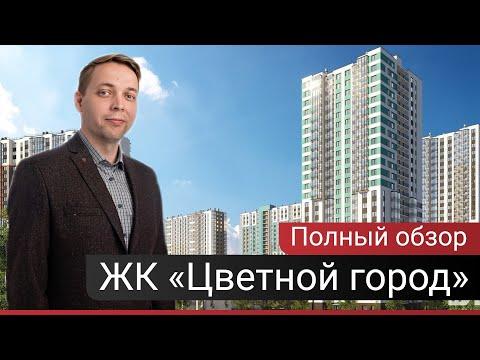 """ЖК """"Цветной город"""" от ЛСР [2019] Полный обзор"""