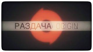 Раздача аккаунтов ORIGIN #5