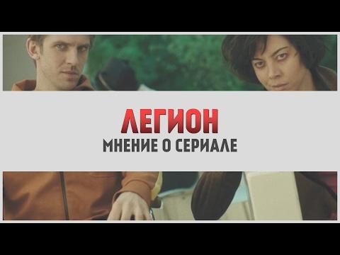 Легион сериал лостфильм