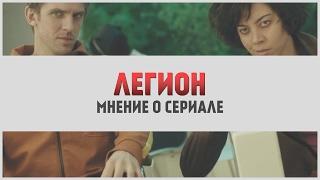 Легион - мнение о сериале. Первый обзор | LostFilm.TV