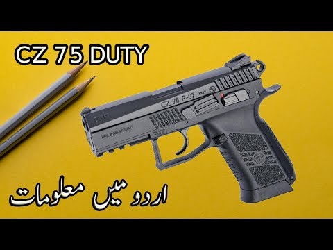 CZ 75 P07 Duty Review In Urdu/Hindi | CZ75 p07 Duty Price in