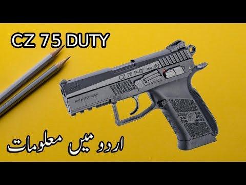 CZ 75 P07 Duty Review In Urdu/Hindi | CZ75 p07 Duty Price in Pakistan