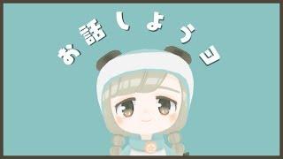 [LIVE] 🌸【みんなに相談】スタンプとバッジを考える会!【VTuber】
