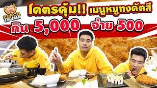 ep28-ปี2-พีชถล่ม-ทุกเมนูทงคัตสึ-กิน-5,000-จ่าย-500-peach-eat-laek