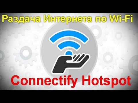 Раздача Интернета по Wi Fi и другие возможности Connectify Hotspot