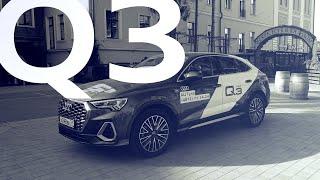 Тест-драйв нового Audi Q3 Sportback