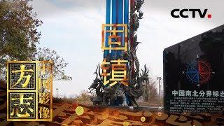 《中国影像方志》 第249集 安徽固镇篇| CCTV科教