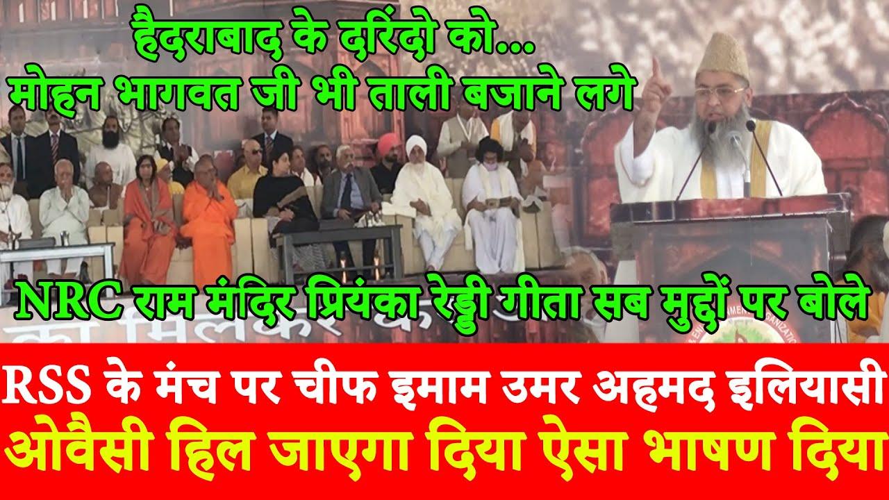 Chief Imam Umer Ahmed Ilyasi RSS Mohan Bhagwat Gita gyaan, Owaisi Hyderabad