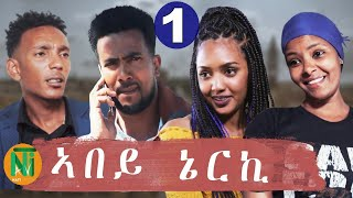 Nati TV - Abey Nerki {ኣበይ ኔርኪ} - New Eritrean Movie Series 2020 - Part 1