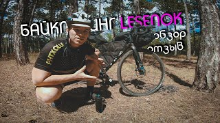Велосумки, bikepacking от Lesenok обзор и отзыв