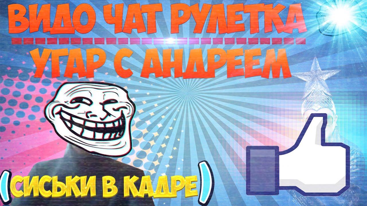 видеочат рулетка с девушками +18 рунетки