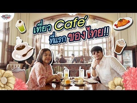 คุณแม่พาเที่ยว Café แห่งแรกของประเทศไทยในวังพญาไท - วันที่ 19 Feb 2020