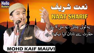 Mohd Kaif Mauvi | Naat | یہ ٹوٹی چٹائی یہ مٹی کے برتن | sherwan natiya Mushaira 2019