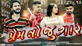 SAGAR NAYAK Prem No Jugar પ્રેમ નો જુગાર)    HD song    UDB Gujarati