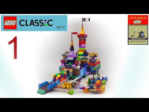 Download How to build LEGO 10717 Tortuga - Pirate's Fortress Part 1