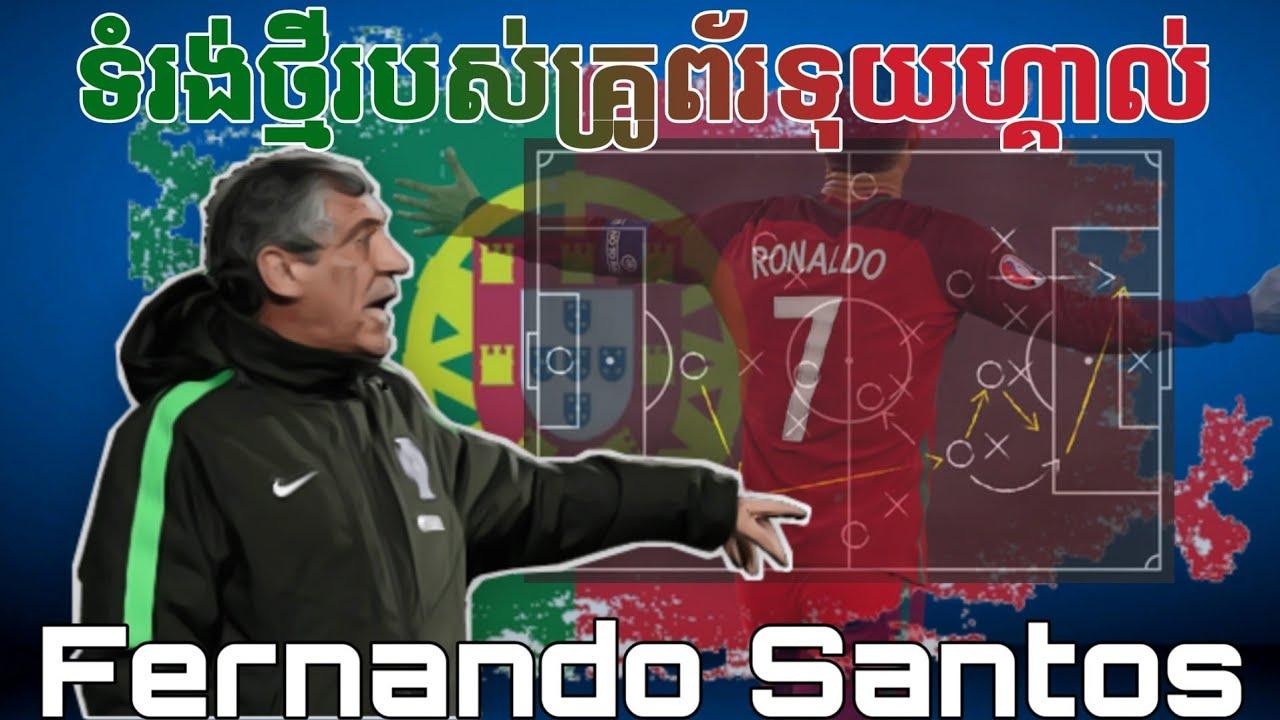 ទំរង់ថ្មីរបស់គ្រូព័រទុយហ្គាល់ Fernando Santos