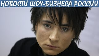 Земфира обматерила журналистов в Риге. Новости шоу-бизнеса России.
