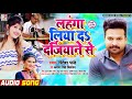 Lahangwa Liyad Darjiyane Se  #Ritesh Pandey #Antra Singh Priyanka  New Bhojpuri Song 2020