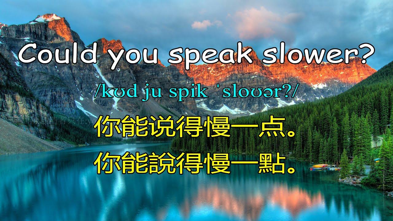 常用英语口语:80常用英语单词短语 (学英语初级频道)