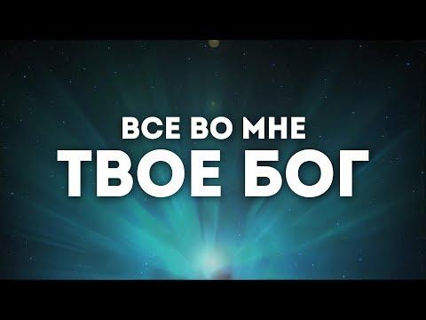 Евгений Колокольчиков - Все во мне Твоё Бог(караоке текст) | Bethel Music Cover
