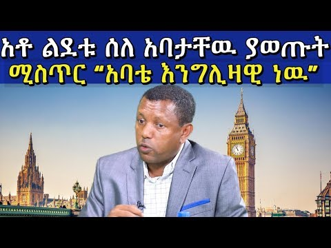 The Untold Story Of Ato Lidetu Ayalew's Father