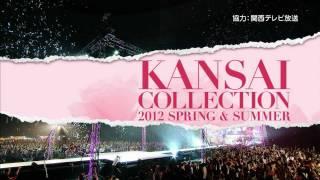 関西コレクション2012 SPRING&SUMMER!! スペシャルゲスト第一弾決定!! ...