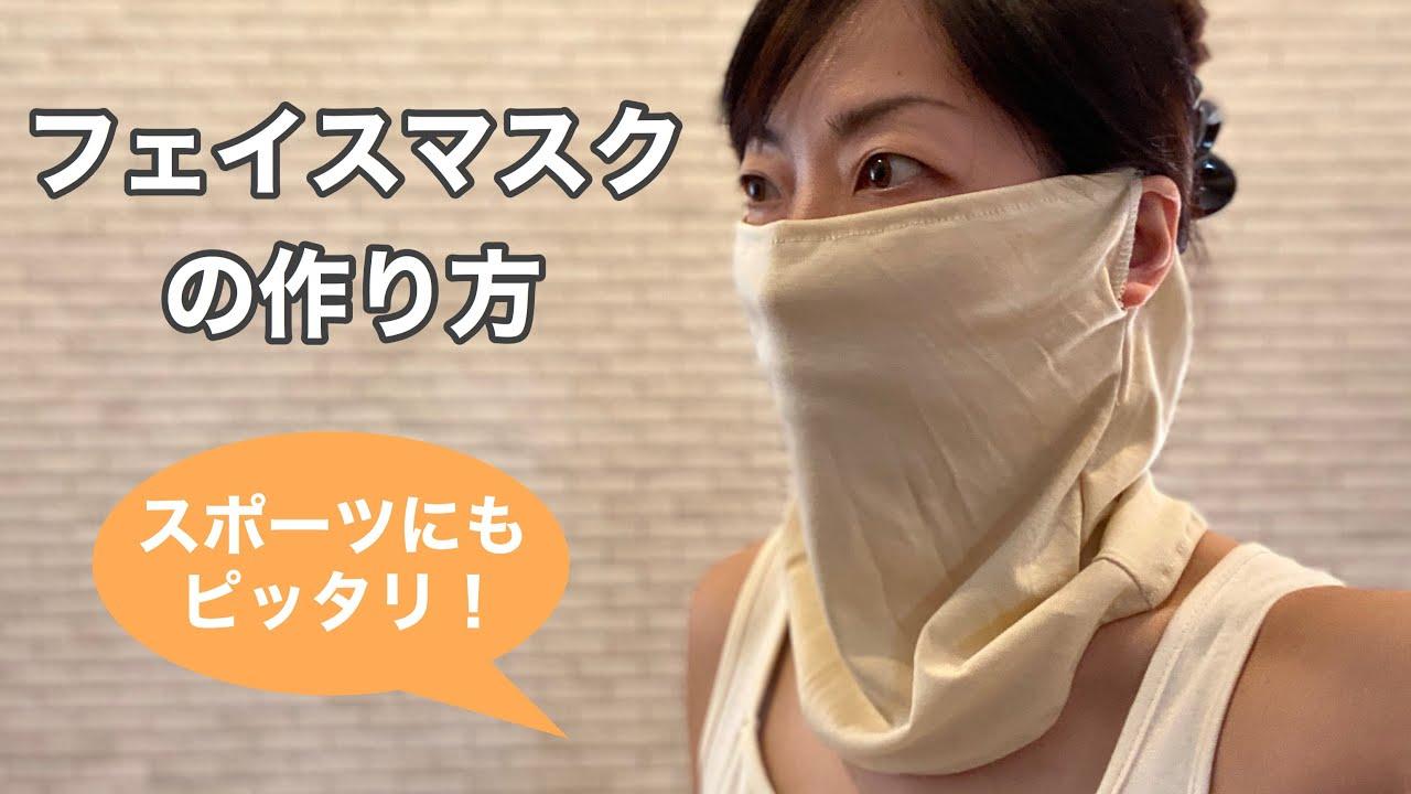 フェイス マスク 作り方 簡易フェイスシールドの作り方 — 大阪大学