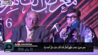 مصر العربية | سمير صبري: سعدت بظهورأعمال فنية لكتاب شباب مثل أحمد مراد