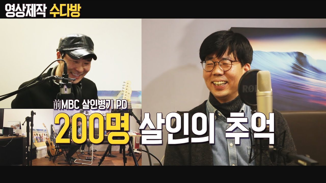 영상제작 수다방 - MBC 프로덕션 20년 경력 PD와의 대담(영상제작 a~z)