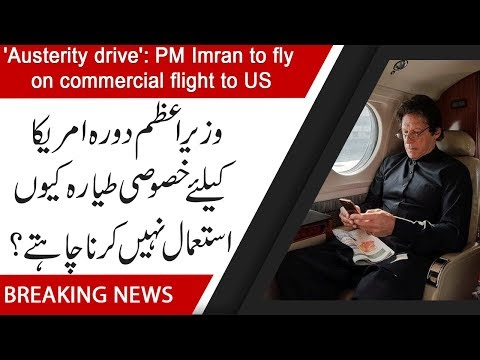 'Austerity drive': PM Imran to fly on commercial flight to US | 19 July 2019 | 92NewsHD