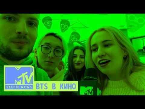 MTV Selfie News: BTS в кино