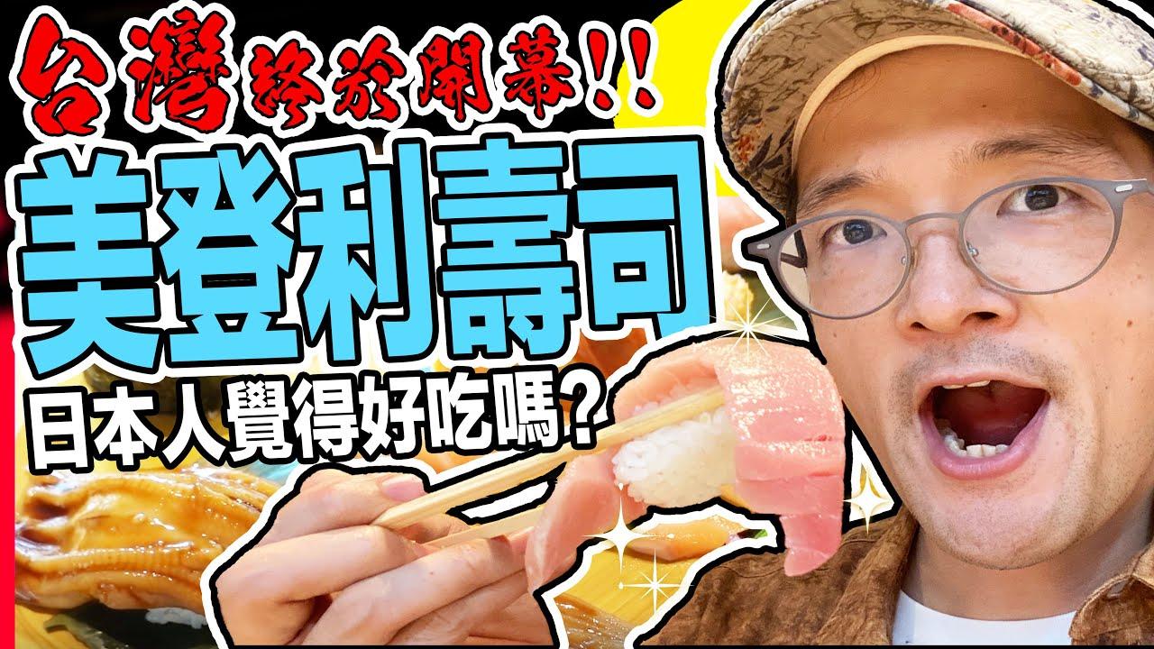 【美登利壽司】日本最強壽司店終於台灣開店了!日本人覺得好吃嗎?  Iku老師