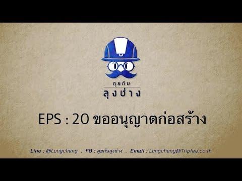 EPS20 ขออนุญาตก่อสร้าง