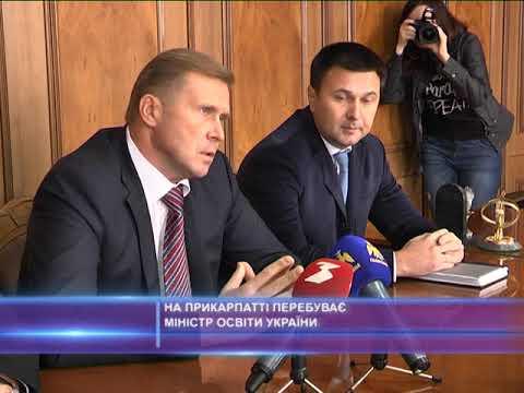 На Прикарпатті перебуває міністр освіти України