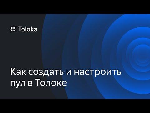 Как создать и настроить пул в Яндекс.Толоке NEW