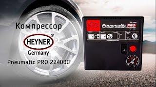 Компрессор Heyner Pneumatic PRO 224000 - видео обзор