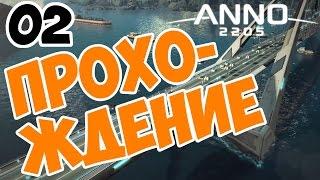 Anno 2205 прохождение на русском часть 02 первые поселенцы и первые задания!
