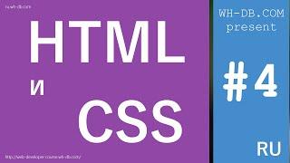 Курс HTML и CSS. Урок 4.