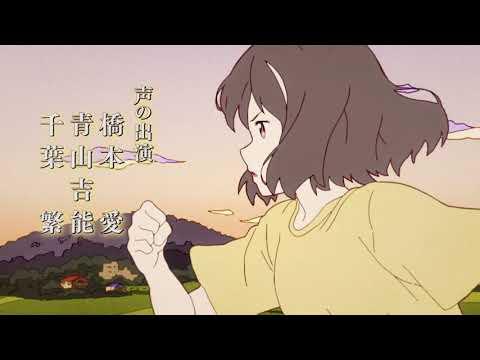 「なつなぐ!」の参照動画