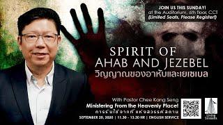 Spirit of Ahab and Jezebel! 'วิญญาณของอาหับและเยเซเบล' | 20/9/20 | Eng | Live