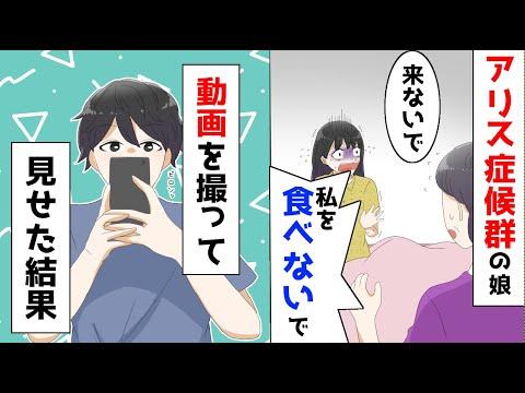 【漫画】アリス症候群の娘が幻覚をよく見るので、その時の動画を撮って見せた結果