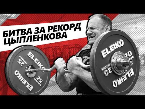 «Революционный юбилей»: V-ый Чемпионат мира WRPF 2019. Послесловие.