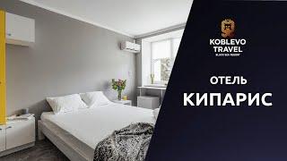 Коблево Видео Отель Кипарис Обзор номеров отзывы