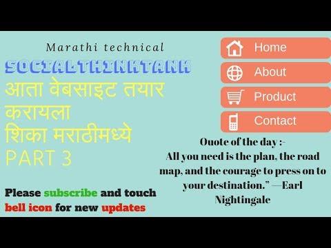 P3 IN MARATHI. Web Development Series - Website Project Folder Structure Creation (HTML,CSS)