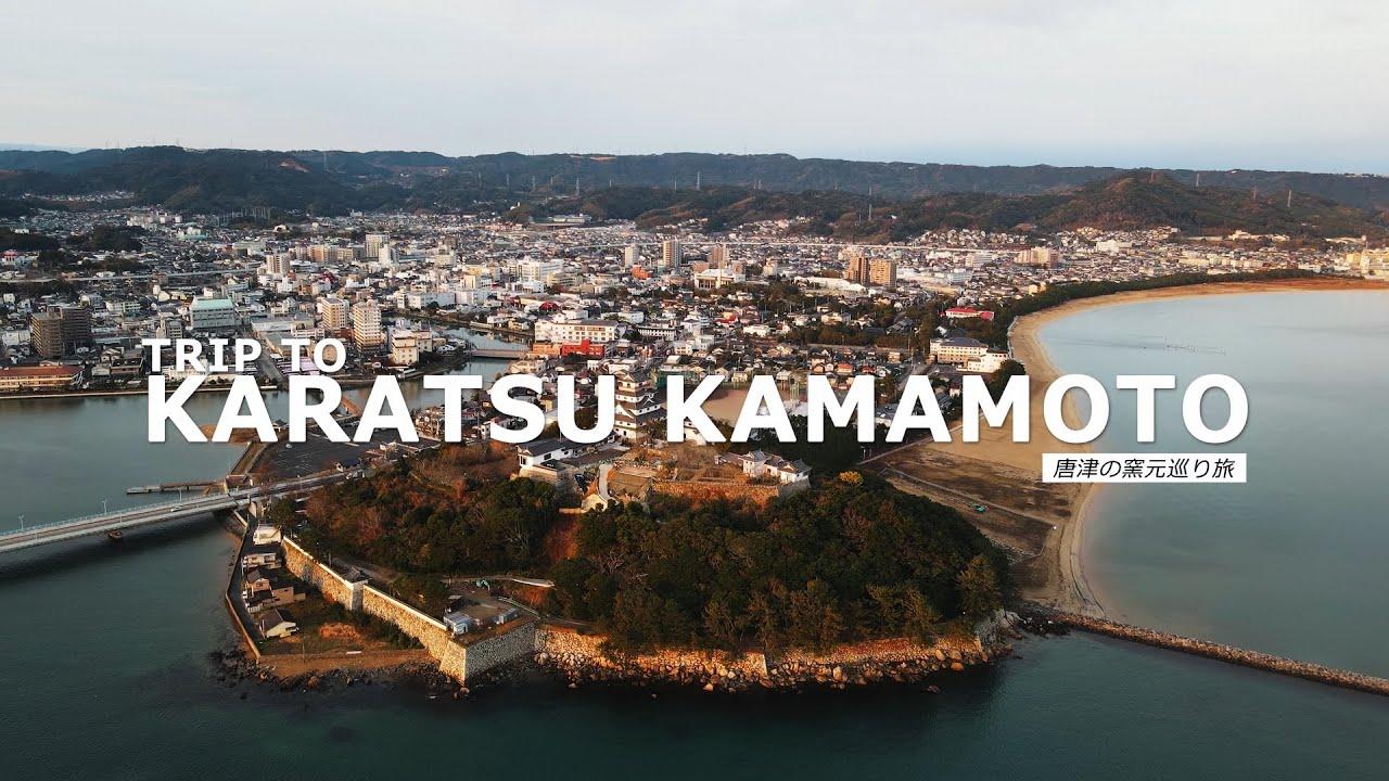 【Web動画】TRIP TO KARATSU KAMAMOTO 唐津の窯元巡り旅