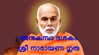 അനുകമ്പാ ദശകം  ശ്രീ നാരായണ ഗുരു Anukamba Dasakam Sree Naarayana Guru Ten verses on Compassion