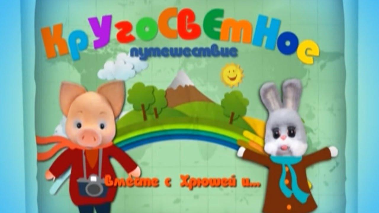 Кругосветное путешествие вместе с Хрюшей - Обучающие передачи для детей