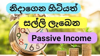 Passive Income Vs Active Income | Youtube money Sinhala | Online Money Sinhala 2020