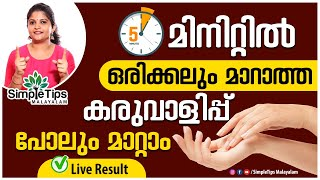 Hand Whitening Home Remedies  SimpleTips Malayalam  Beauty Channel